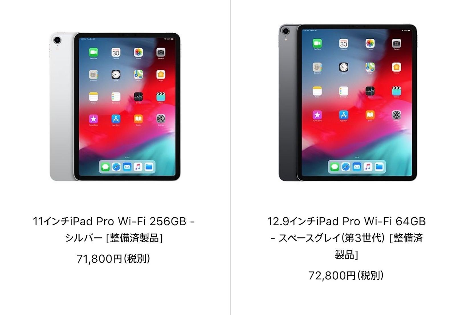 Apple refurbished model2020 0619