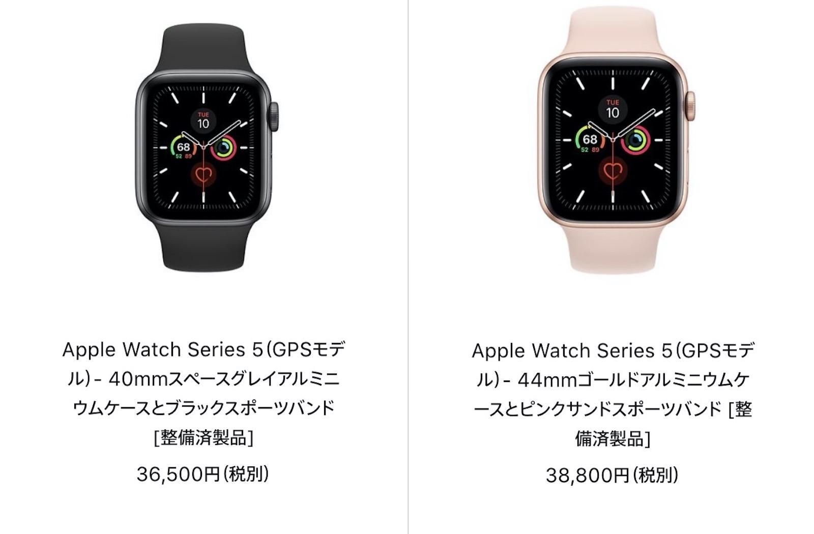 Apple watch refurbished 20200617