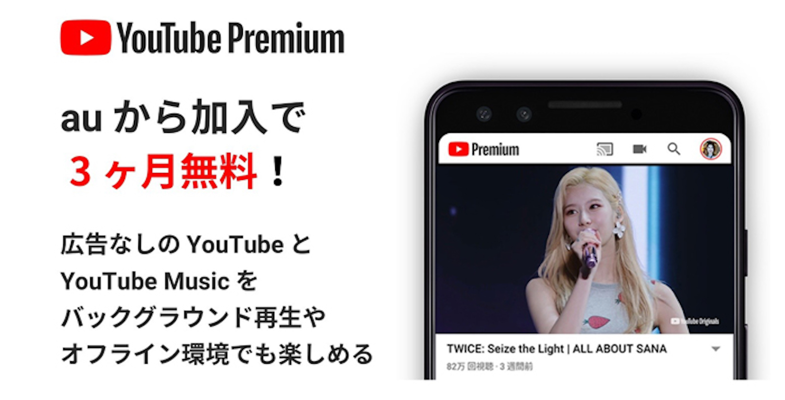 Au user youtube premium