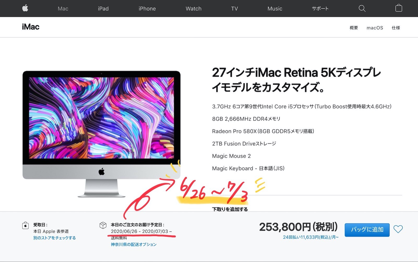 Imac update coming soon a possibility