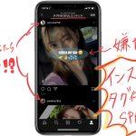 instagram-tag-spam.jpg