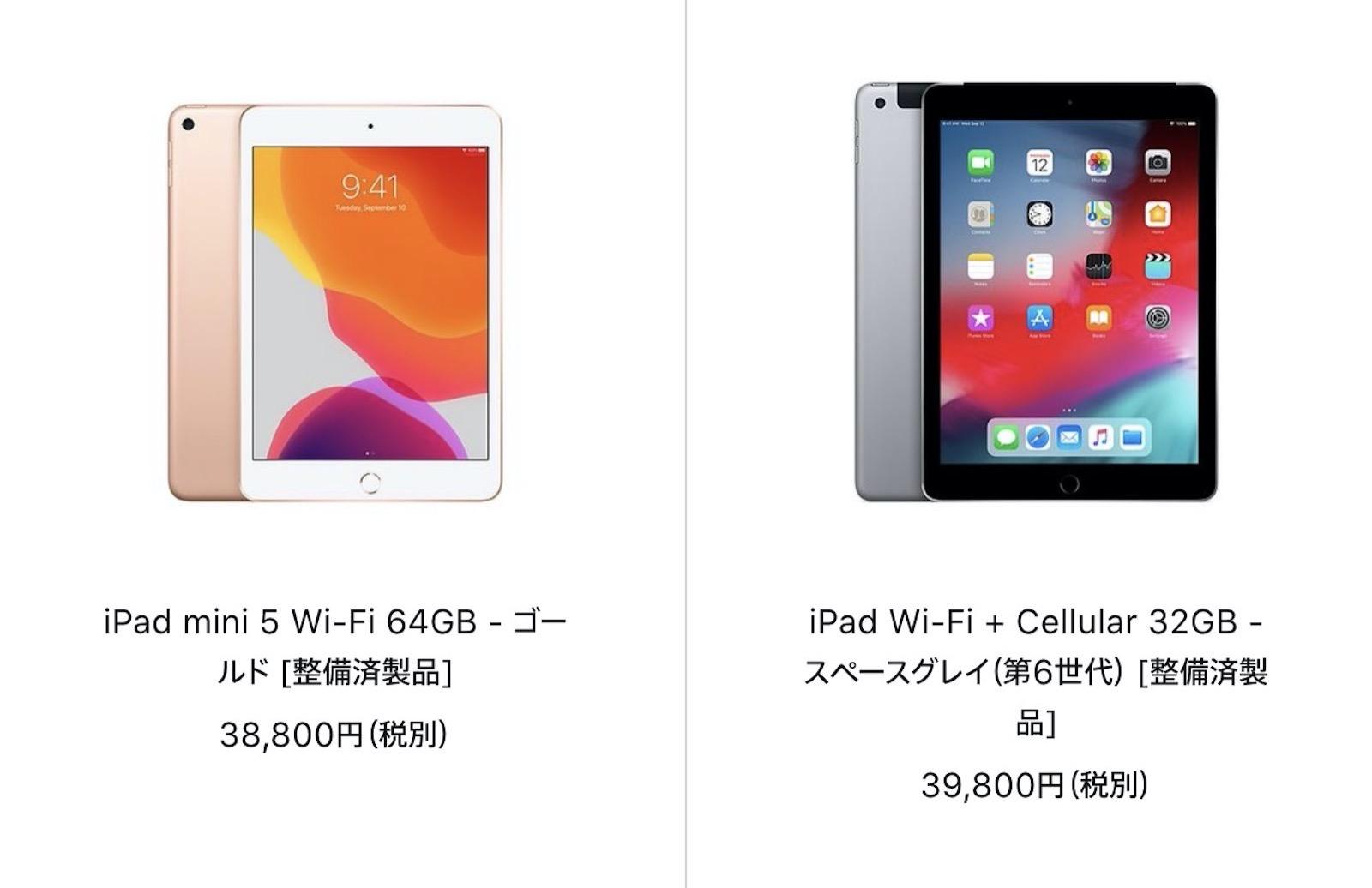 Ipad mini 5 and cellular model