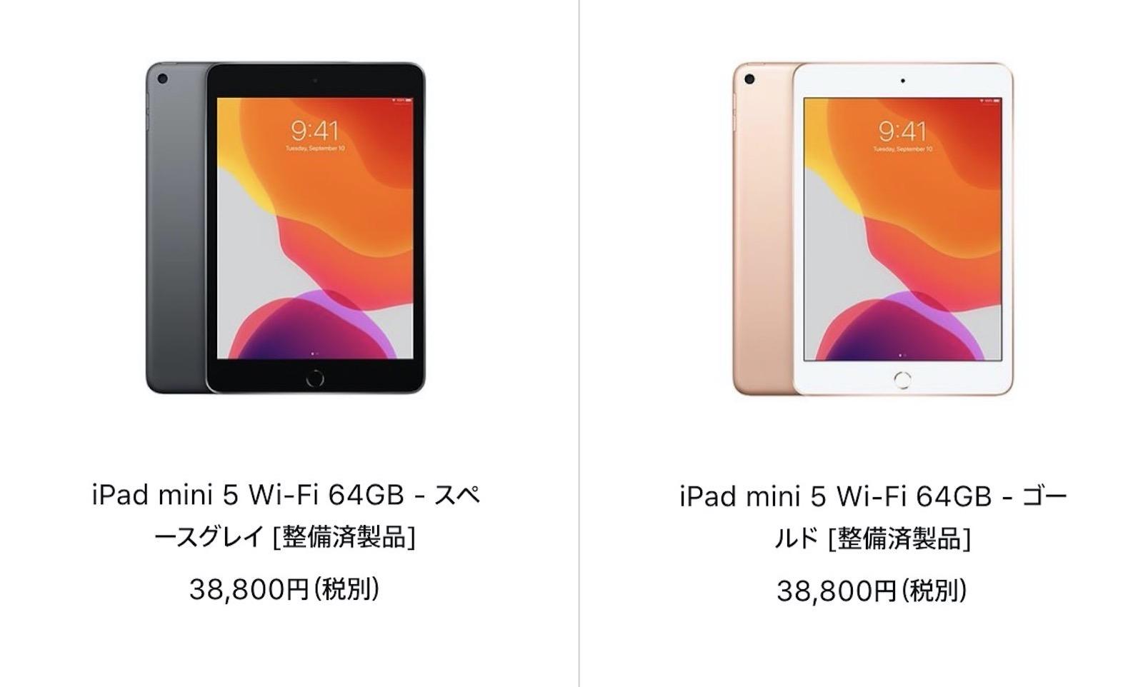 Ipad mini 5 refurbished 20200630