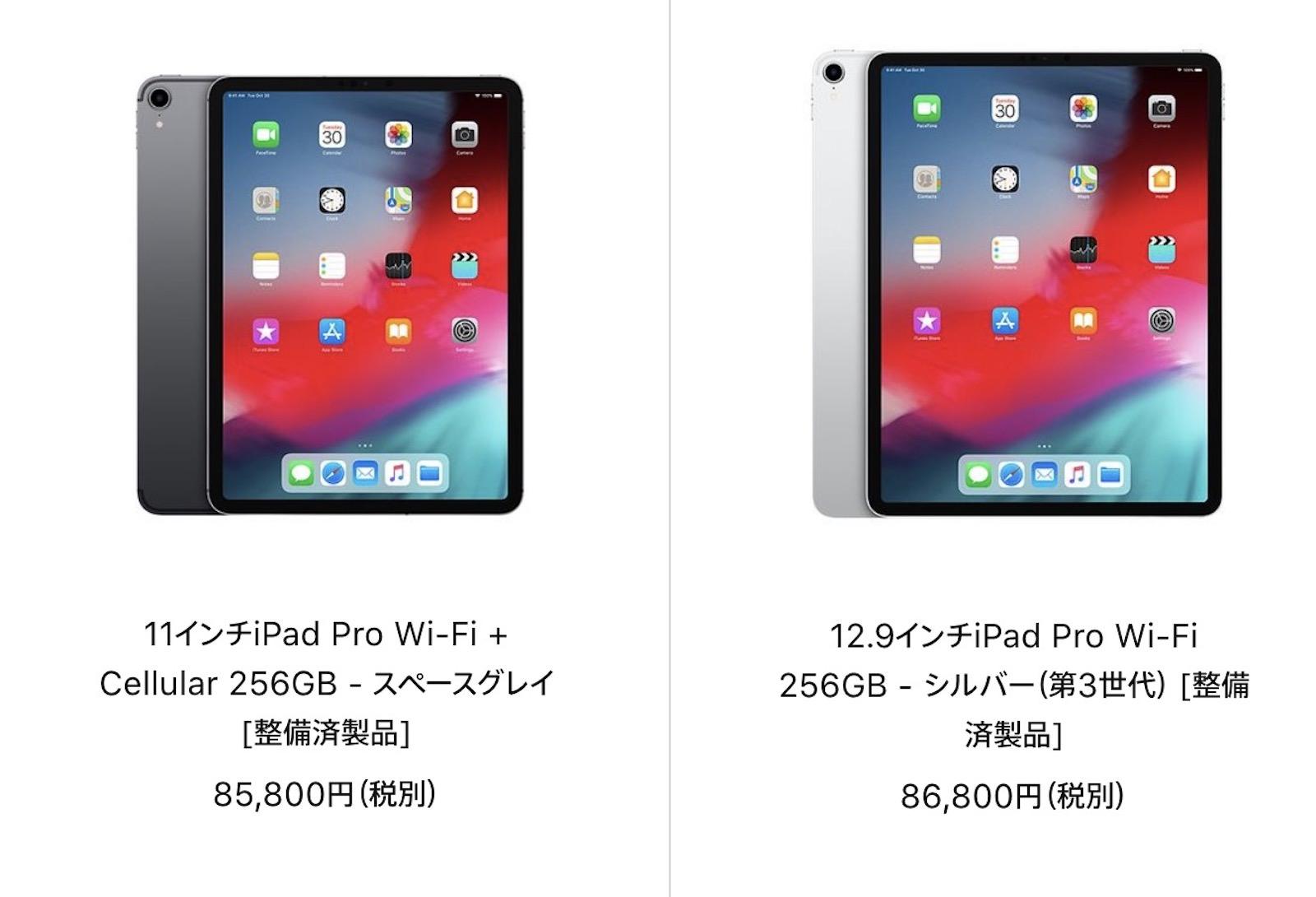 Ipad refurbished models 20200601