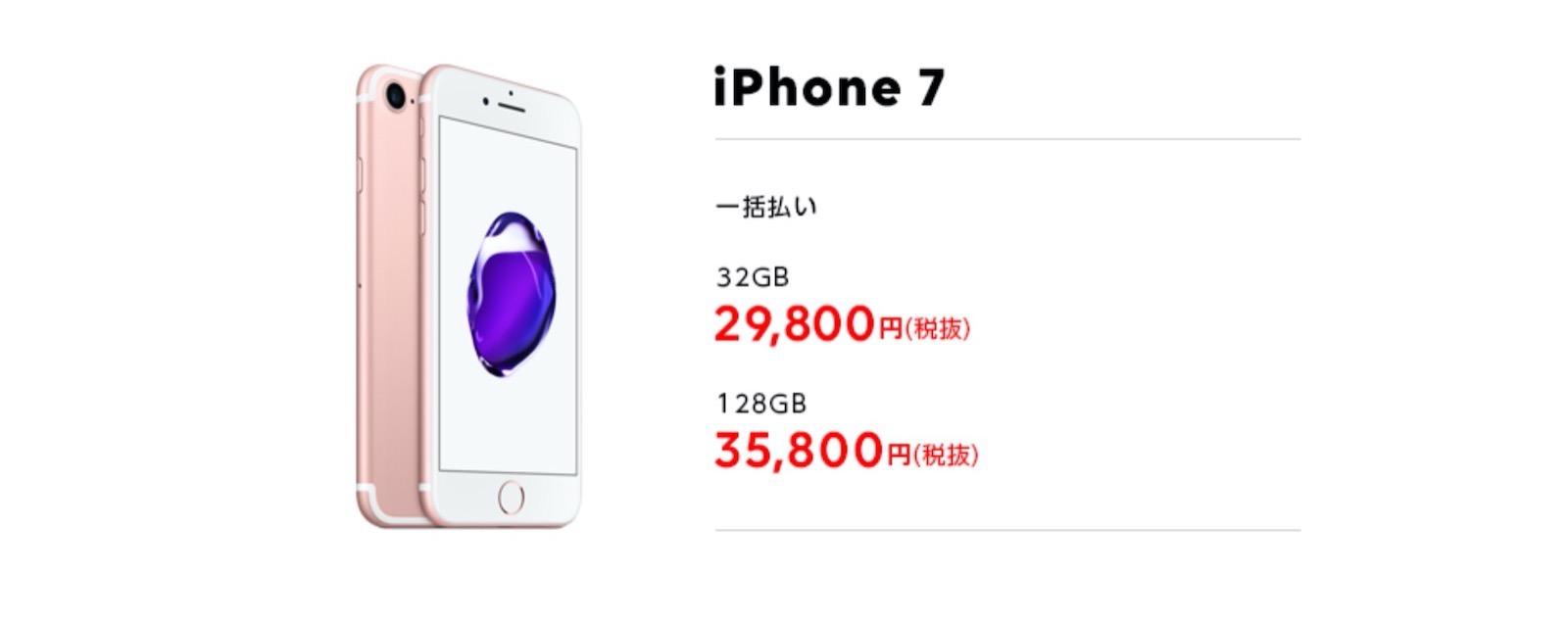 Iphone 7 line mobile sale