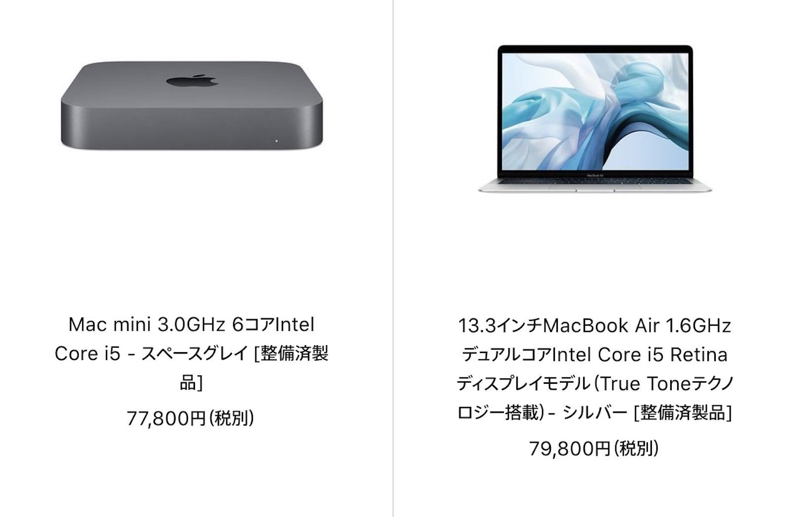 Mac refurbished20200610