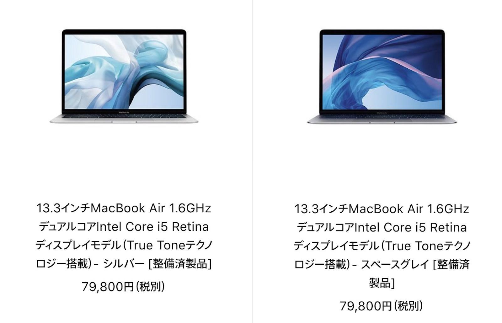 Macbook air refurbished 20200601