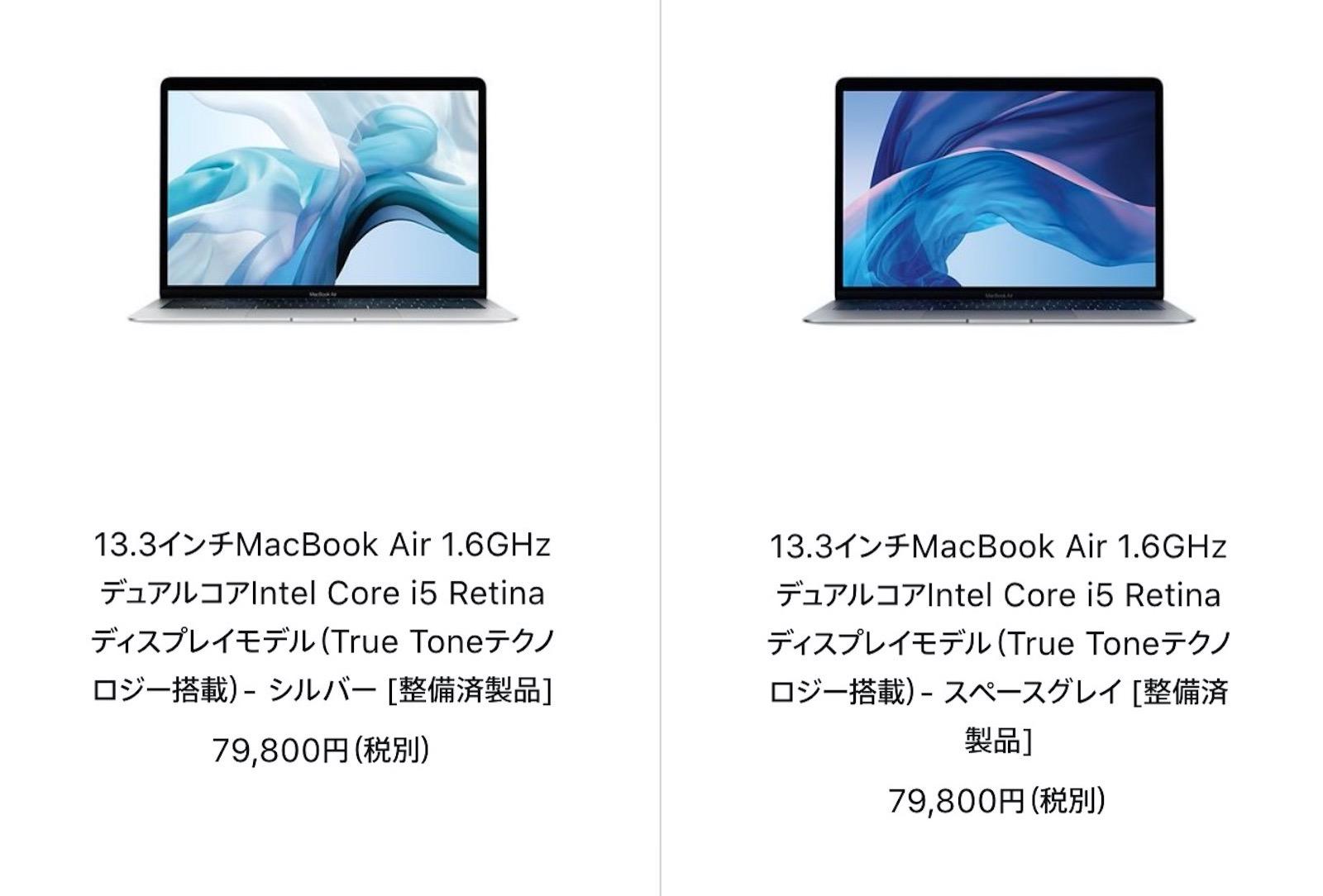 Macbook air refurbished 20200605