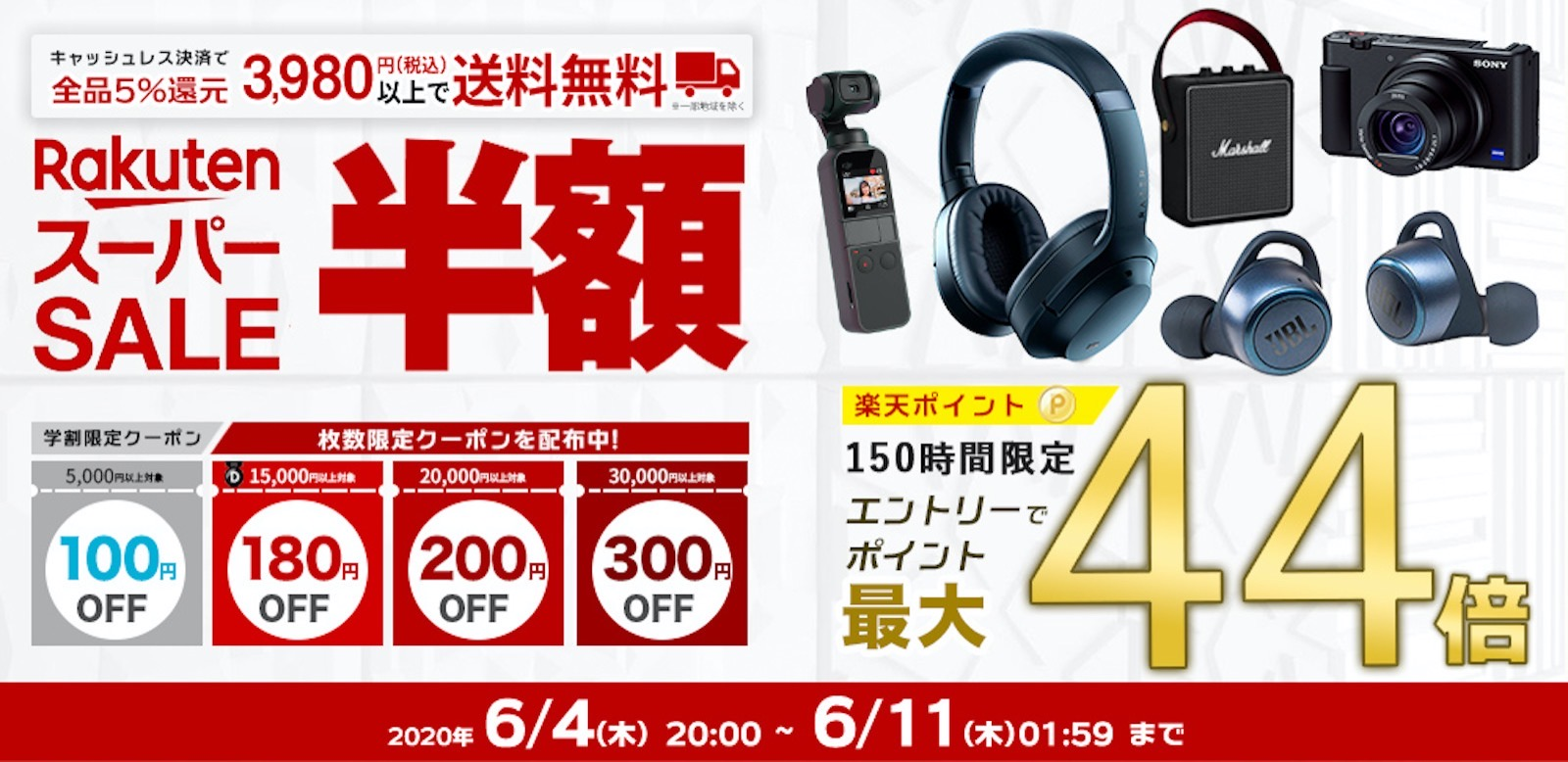 Rakuten supersale kitkat