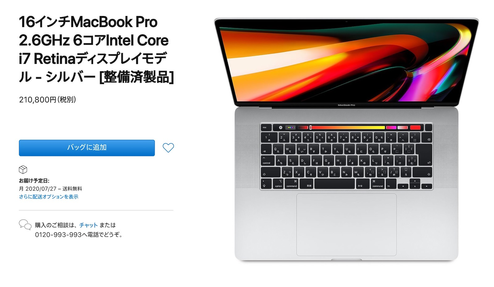 16inch macbookpro refurbished 20200725