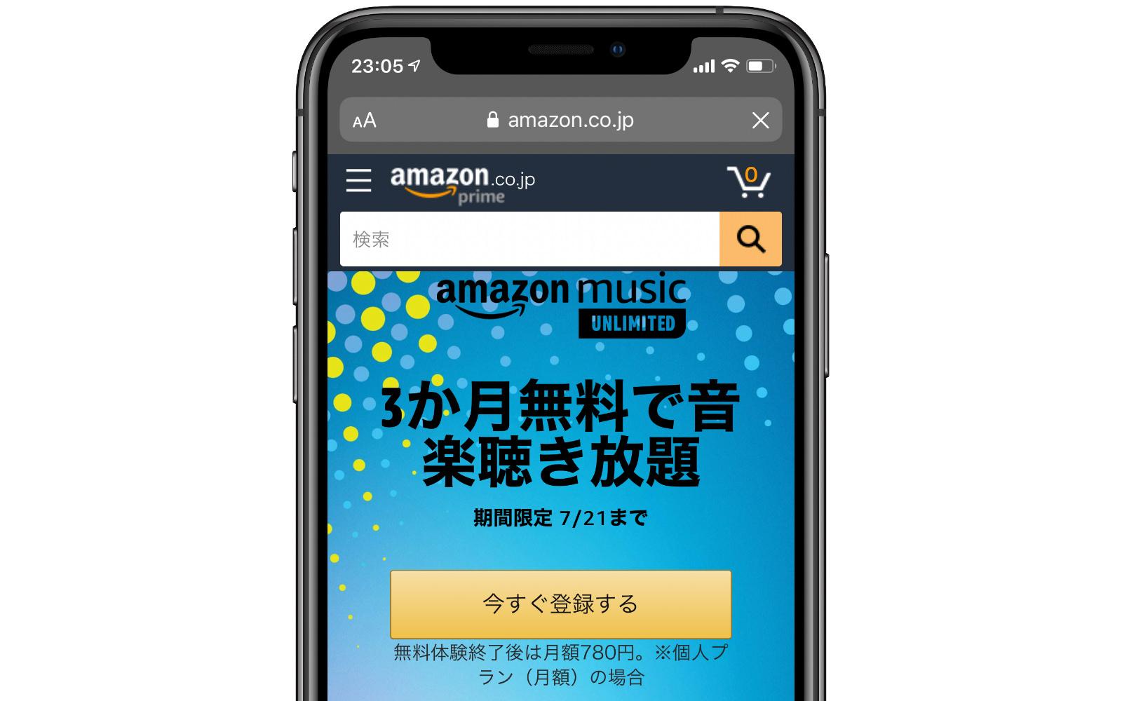 Amazon Music Unlimited Sale 20200708