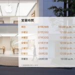 Apple-Shibuya-Going-back-to-normal-schedule.jpg