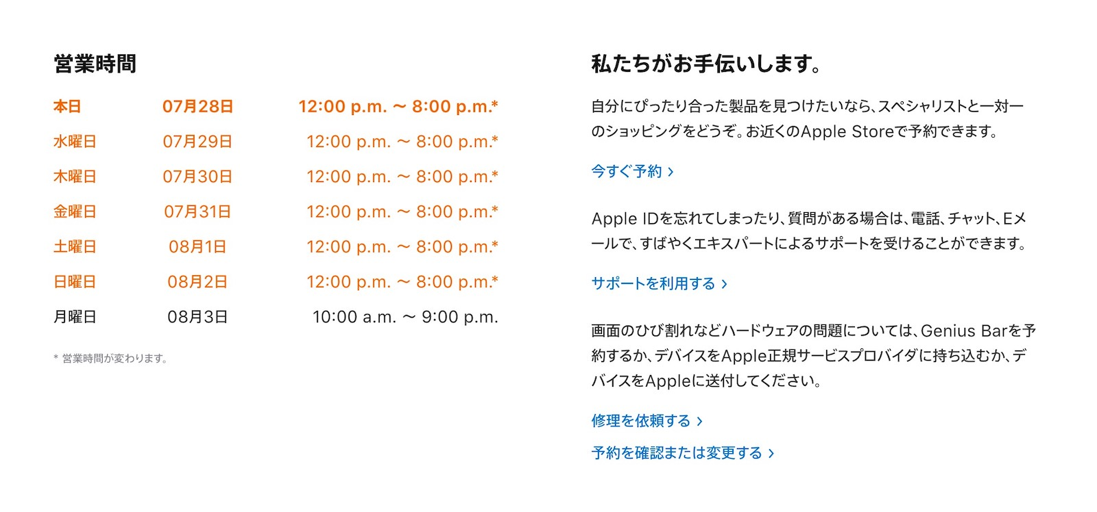 Apple Shibuya Going back to normal schedule 2