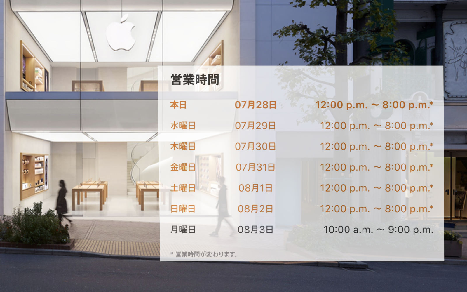 Apple Shibuya Going back to normal schedule