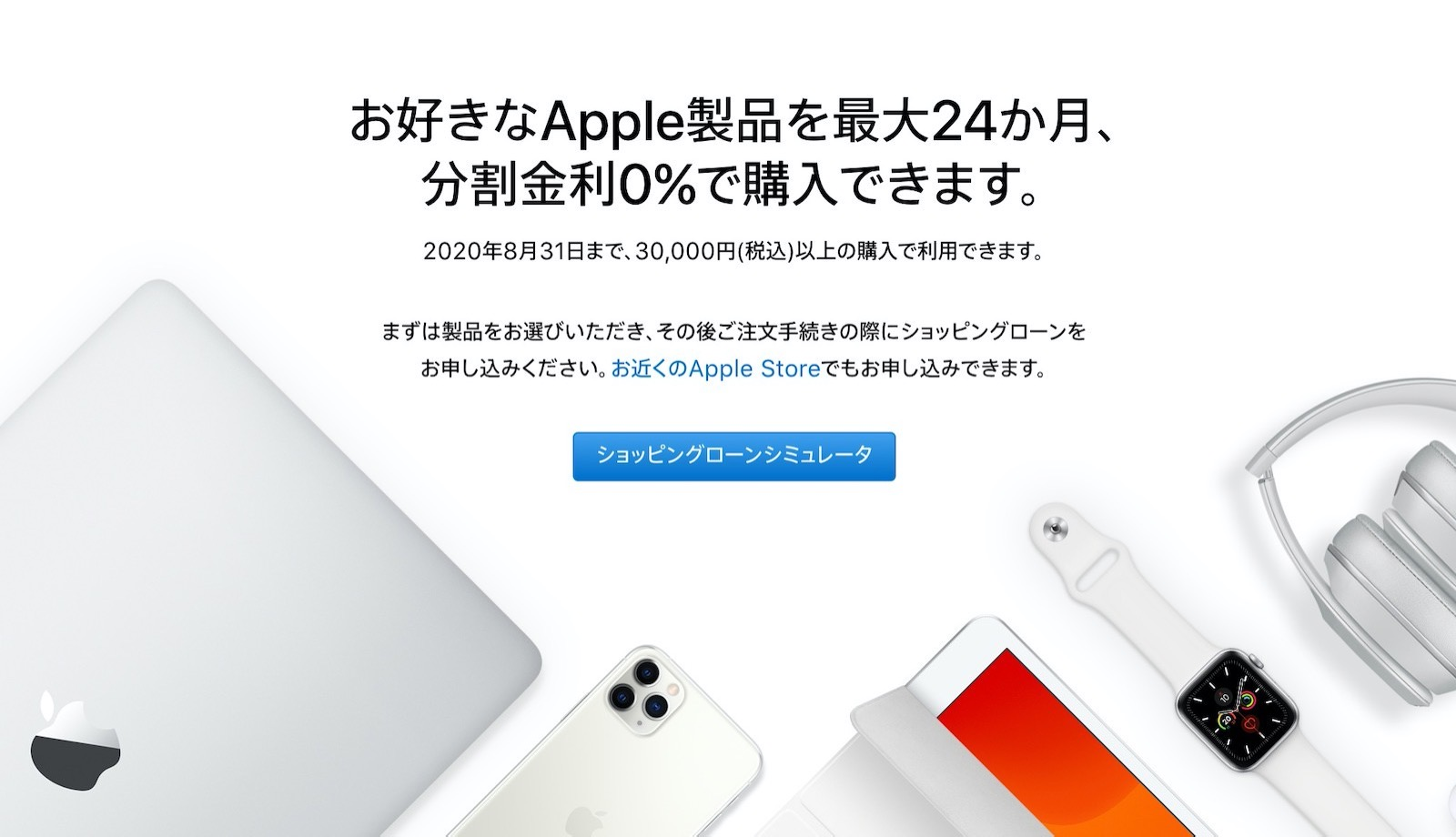 Apple financing campaign