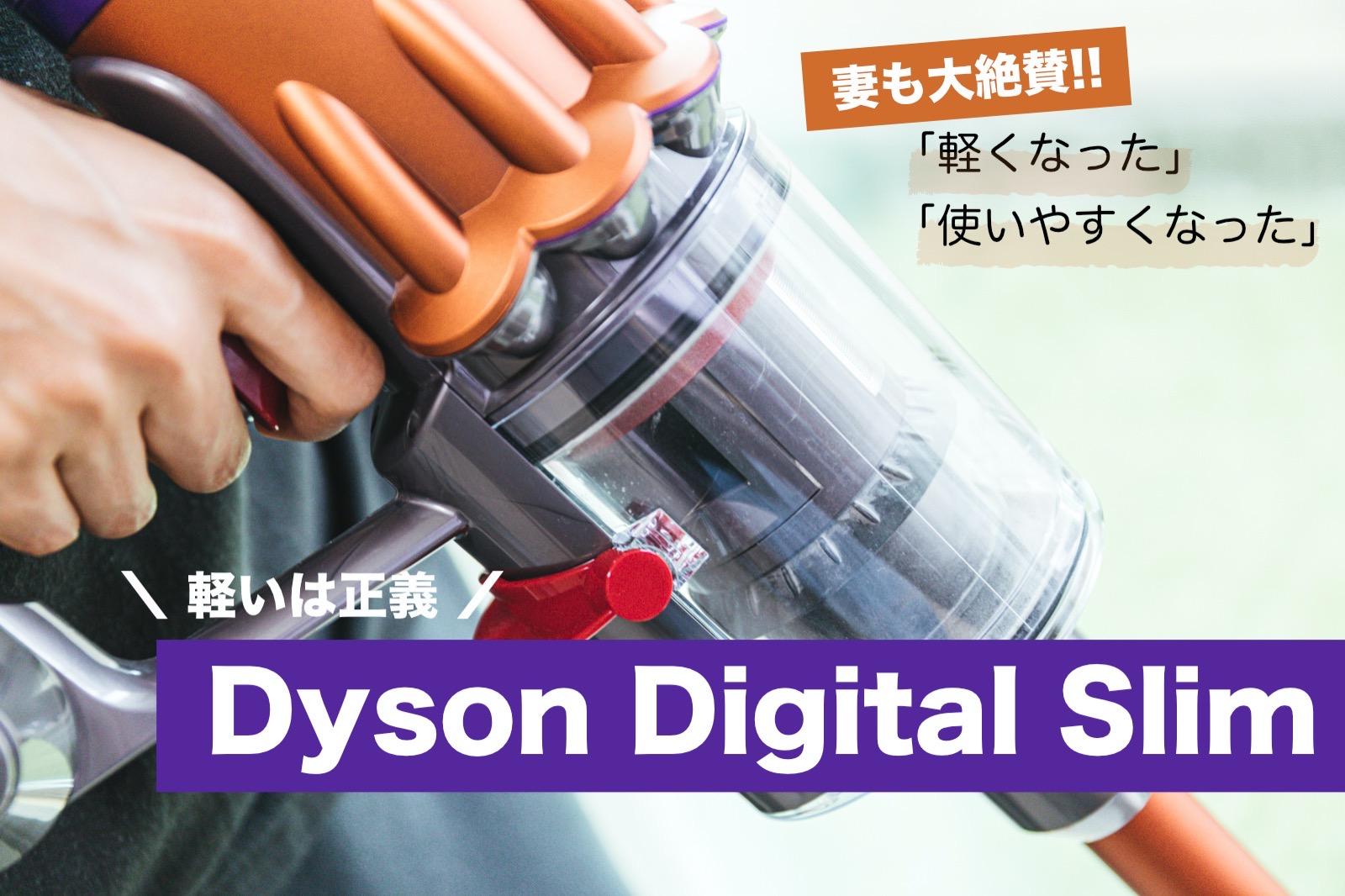 Dyson Digital Slim Review Top