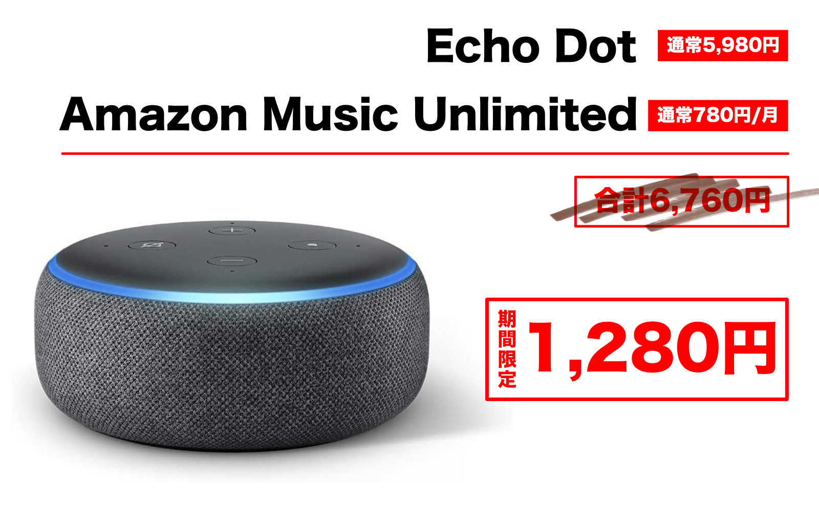 Echo Dot Sale with Music Unlimited