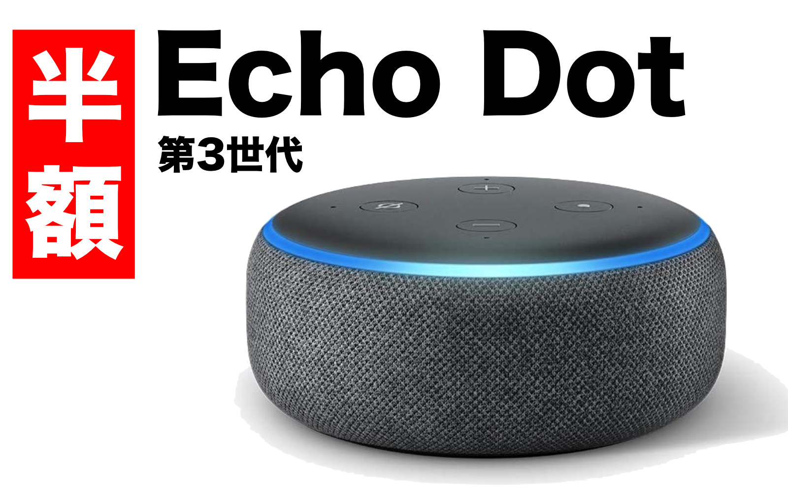 Echo Dot on sale