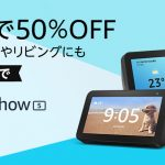 Echo-Show-50Percent-Off-Sale.jpeg