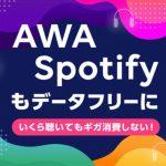 LINE-mobile-AWA-Spotify.jpg