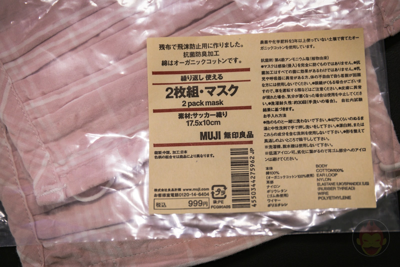 MUIJI Summer Mask Soccer fabric review 01