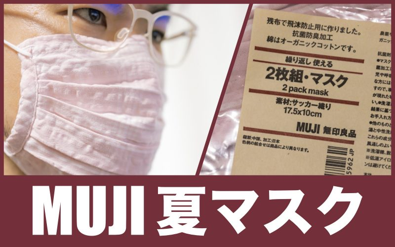 無印良品(MUJI)の夏マスク
