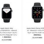 apple-watch-refurbished-20200706.jpg