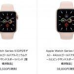 apple-watchrefurbished-2020022.jpg