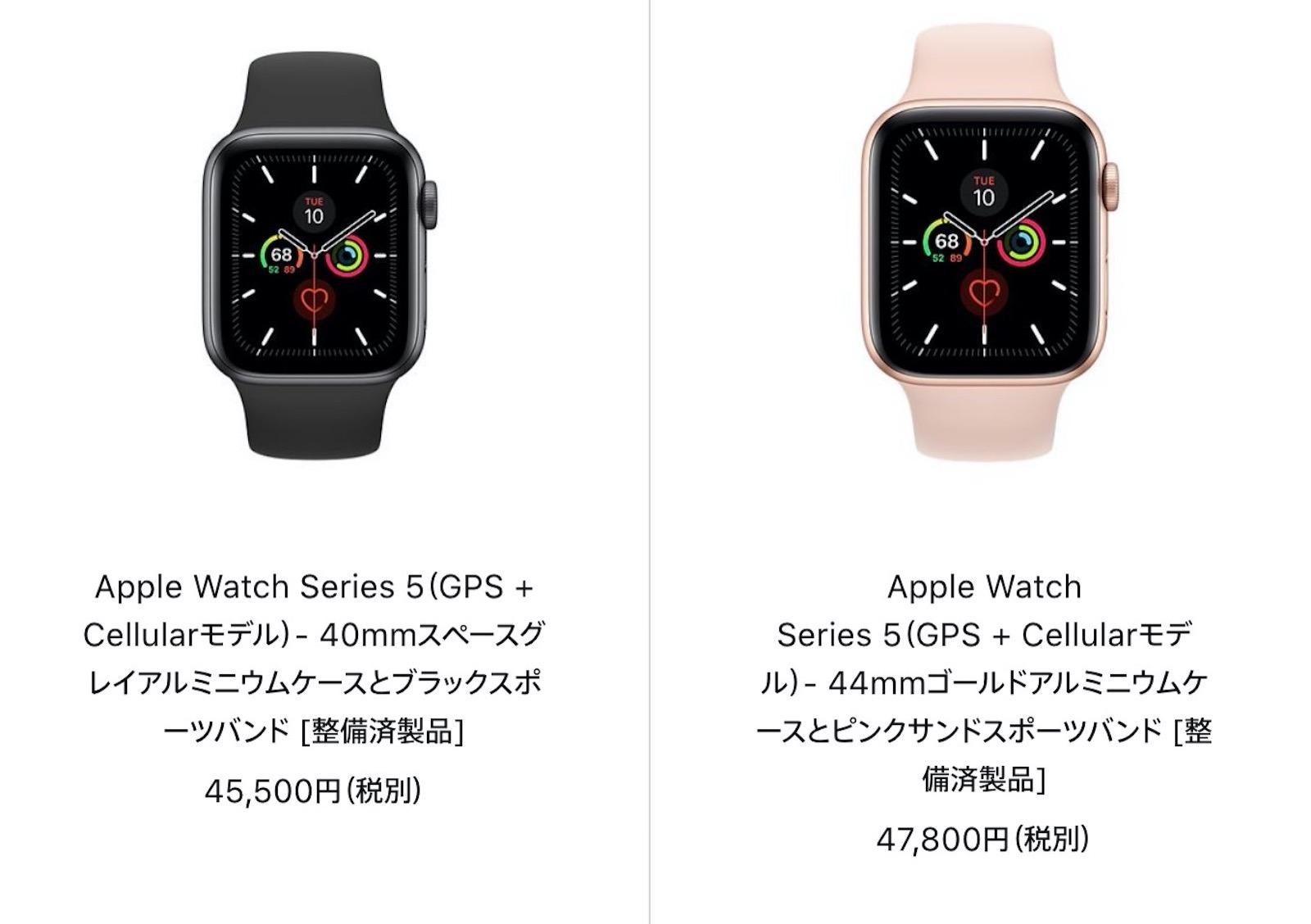 Apple watchrefurbished 20200703
