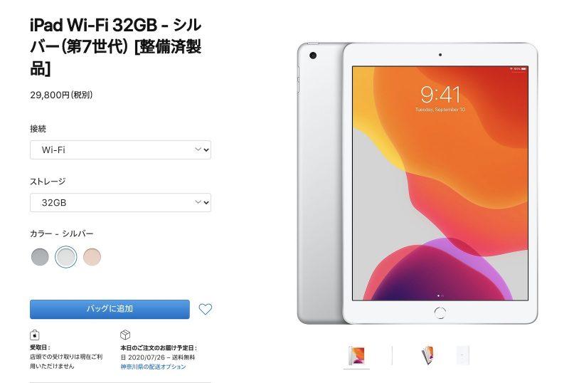 iPad 第7世代がお買い得