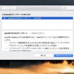 macOS-catalina-10_15_6-update.jpg
