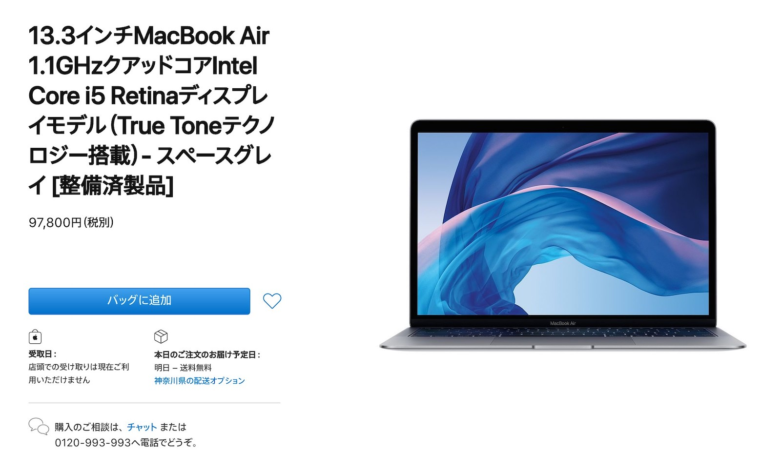 Macbook air refurbished 2020 model