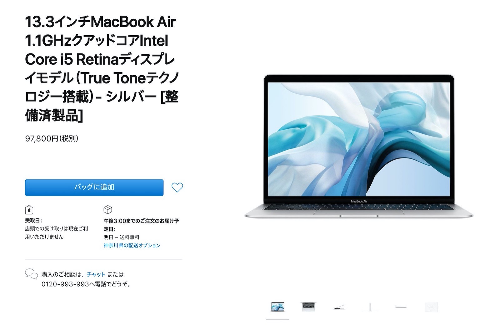 Macbook air refurbished 20200727