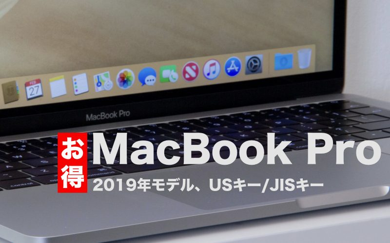 MacBook Pro 13inch sale