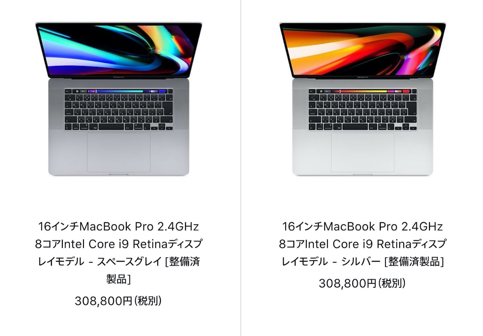 Macbook pro refurbished 20200716