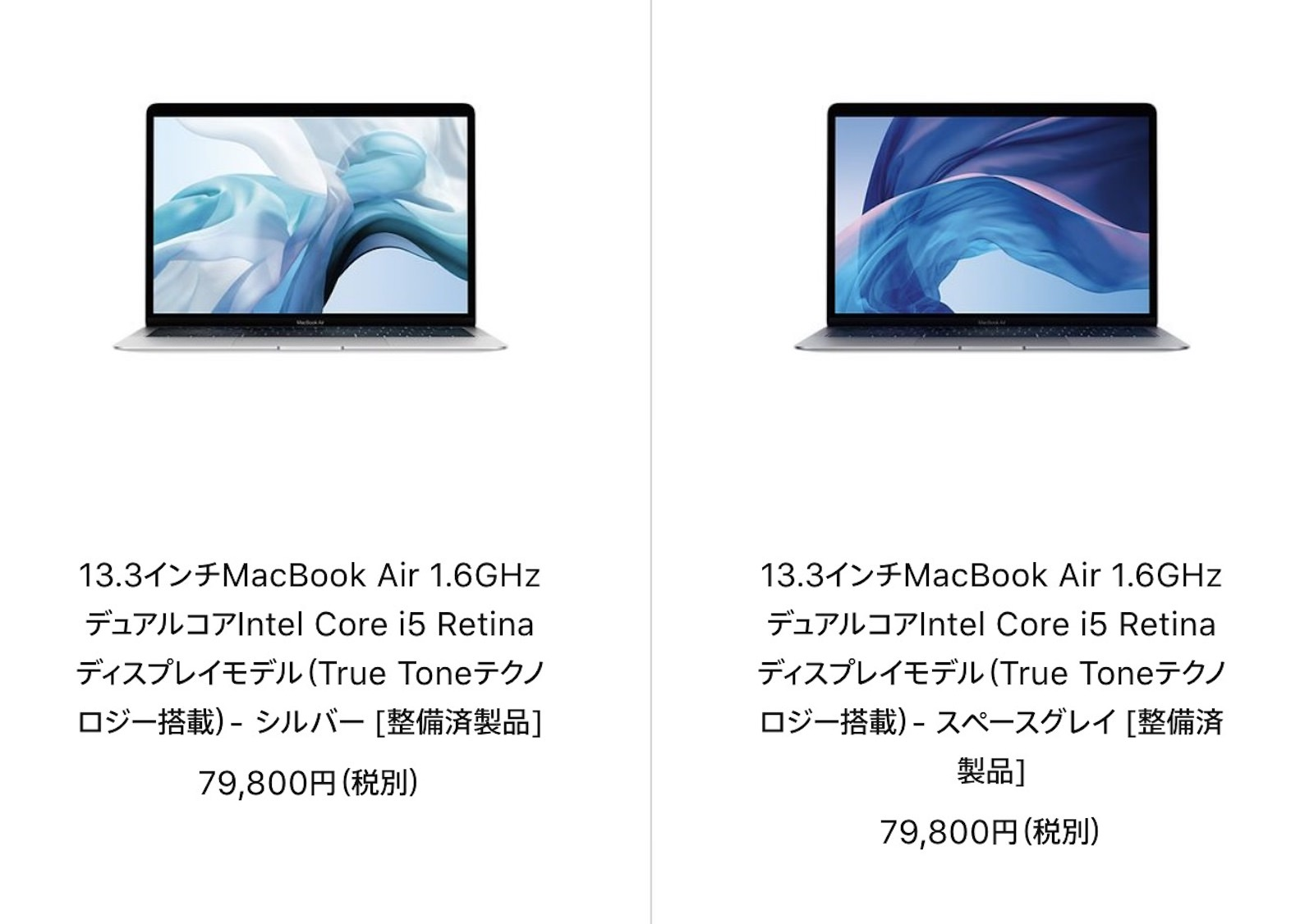 Macbookair refurbished 20200729