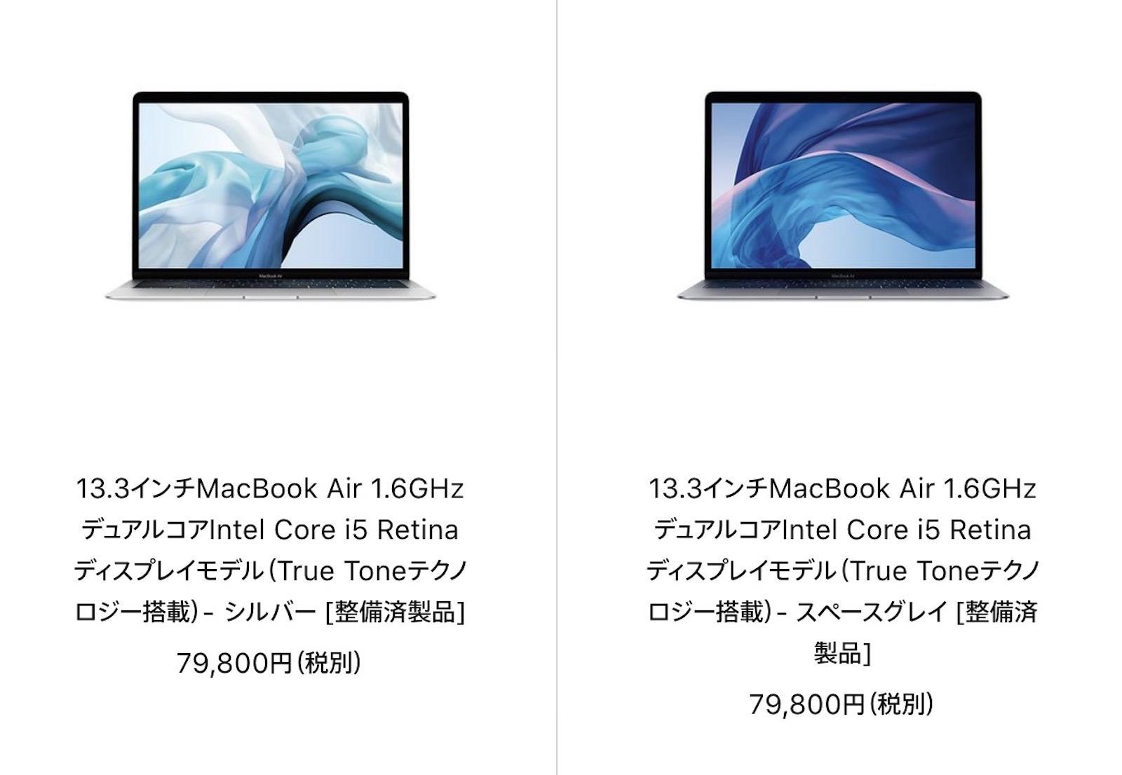 Macbookair refurbished20200715