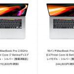 macbookpro-16inch-refurbished-20200719