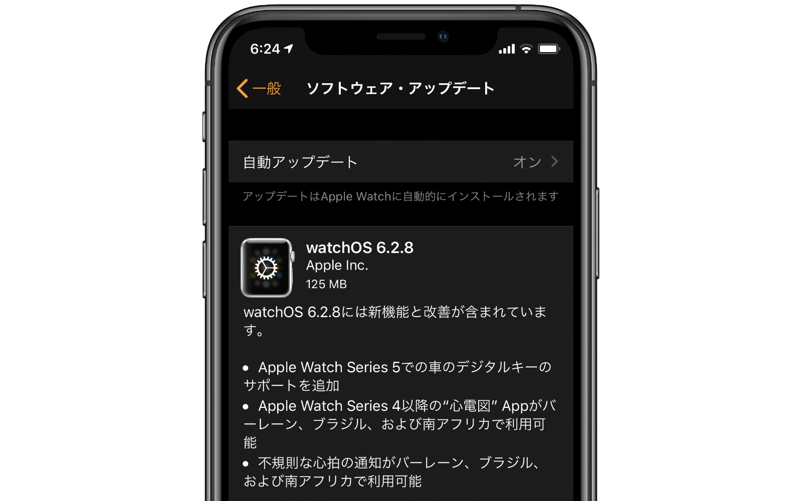 WatchOS6 2 8 update