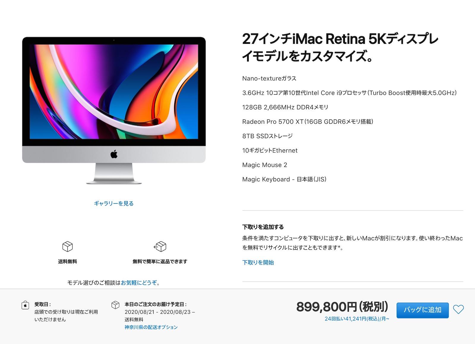 27inch imac retina 5k full spec
