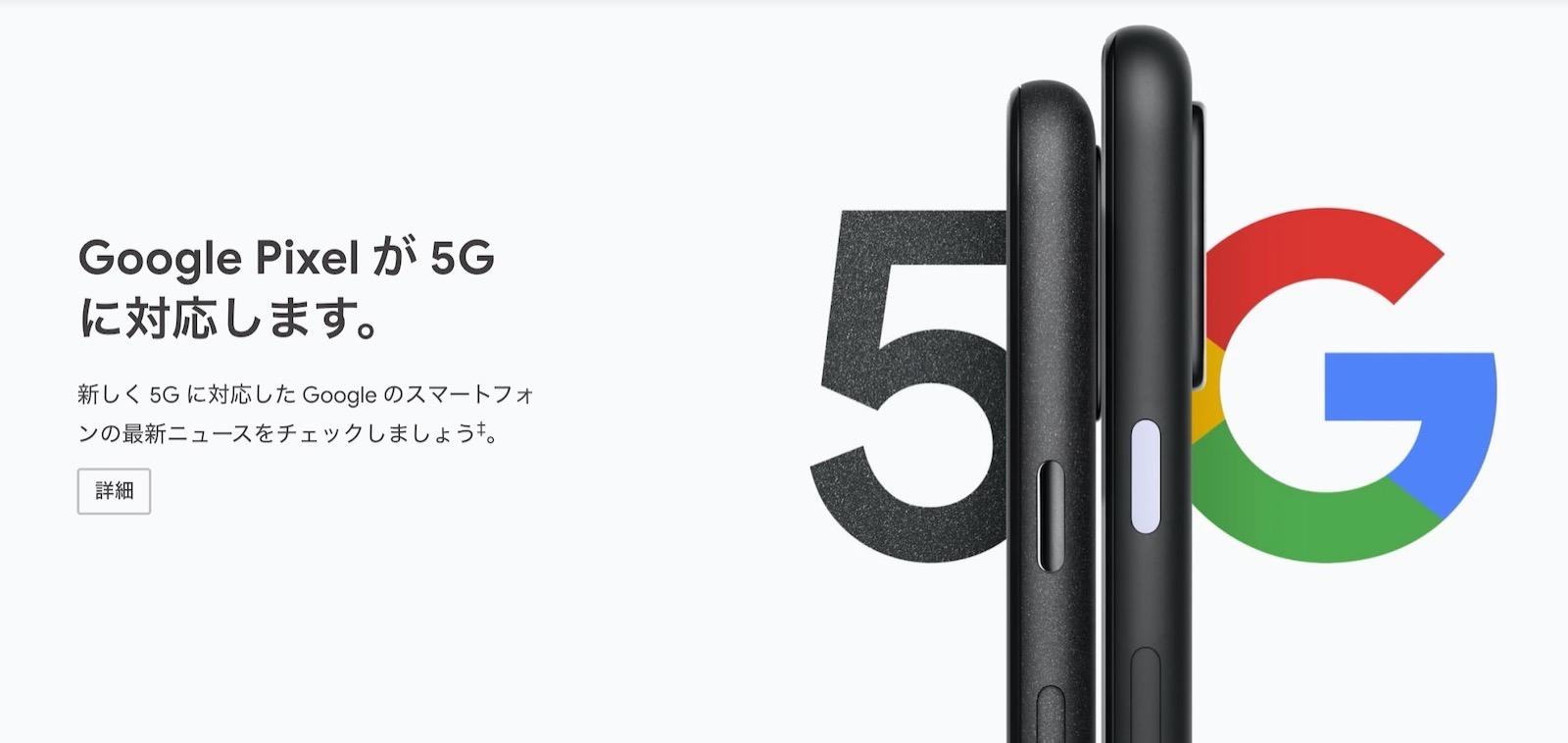 5g pixel phones coming soon