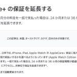 Apple-Careextend.jpg