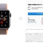 Apple-Watch-out-of-order-Series-5-02.jpg