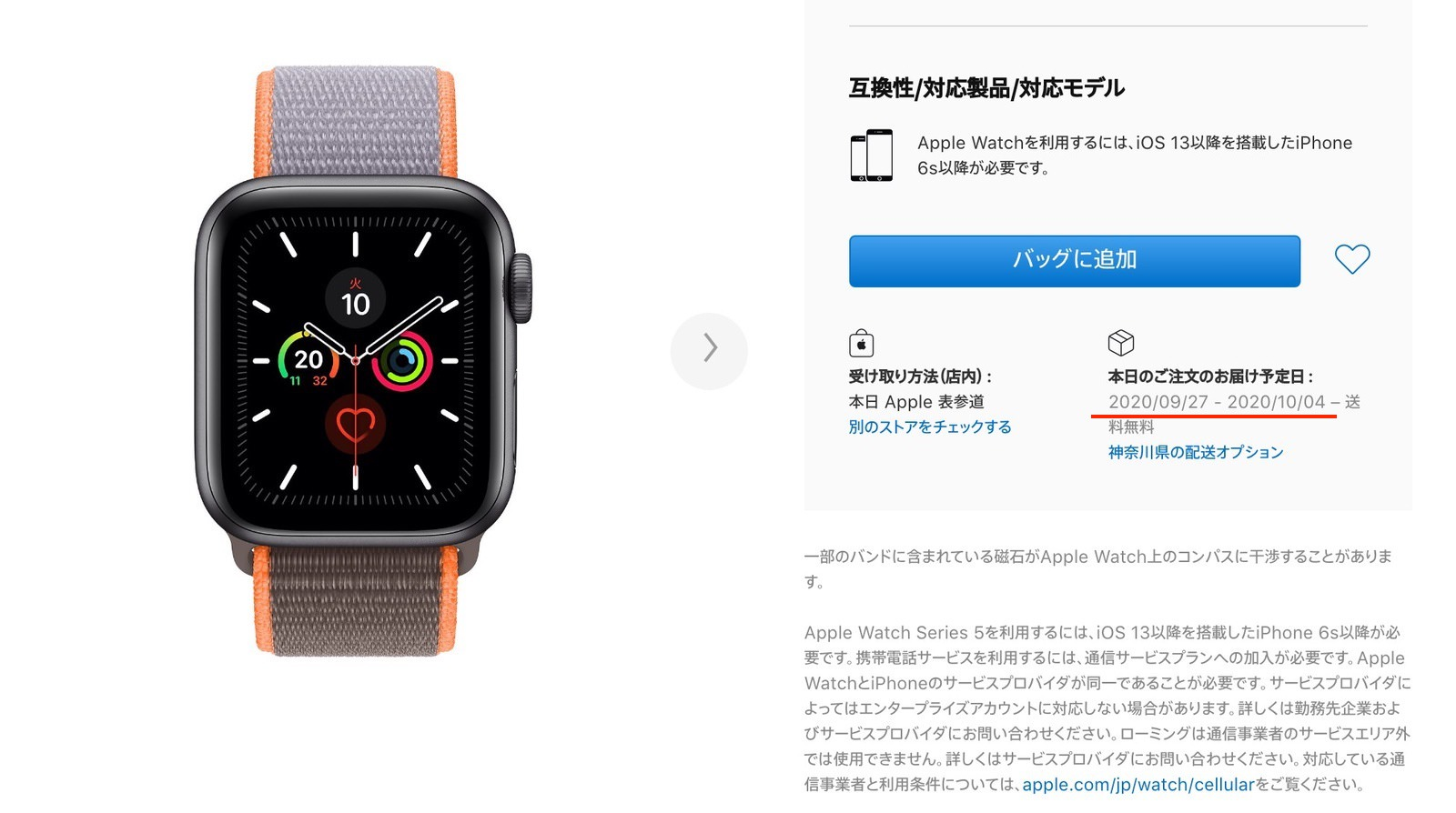Apple Watch out of order Series 5 02