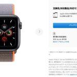 Apple-Watch-out-of-order-Series-5-03.jpg