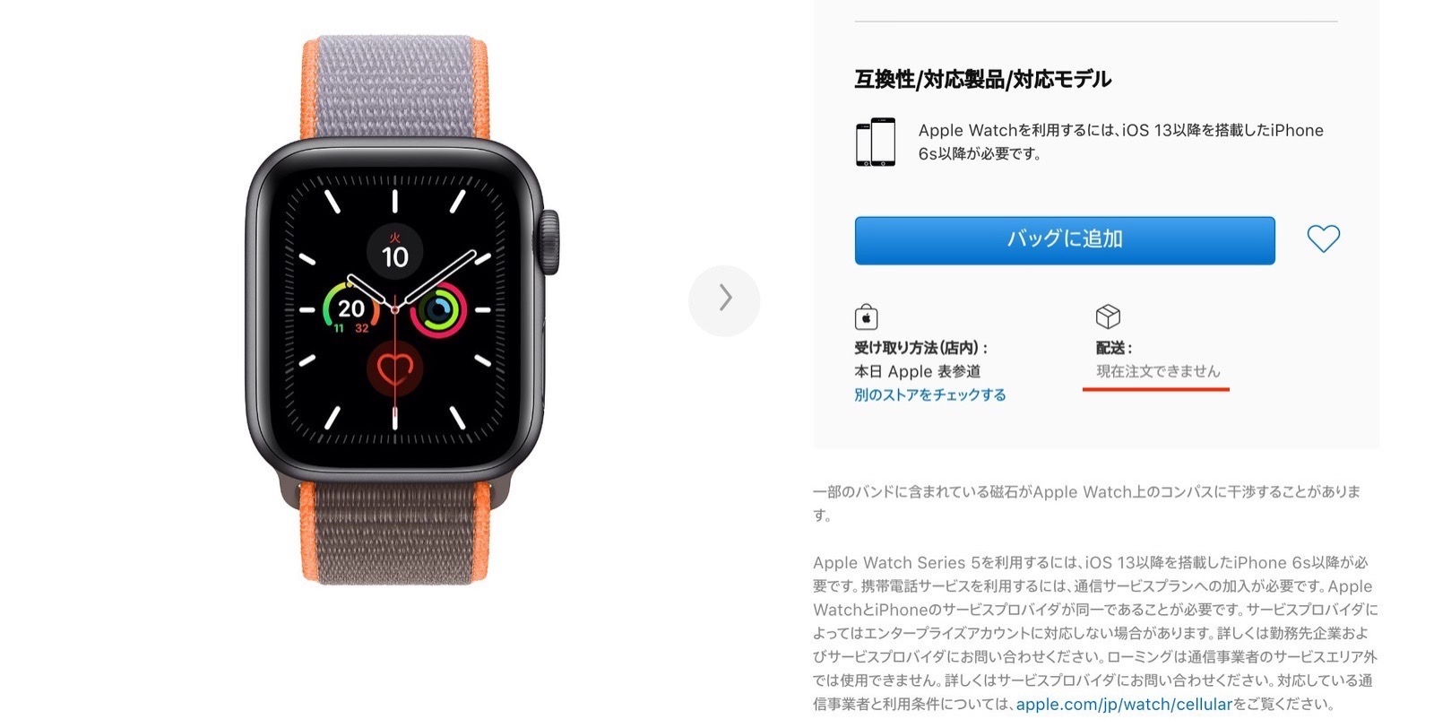 Apple Watch out of order Series 5 03