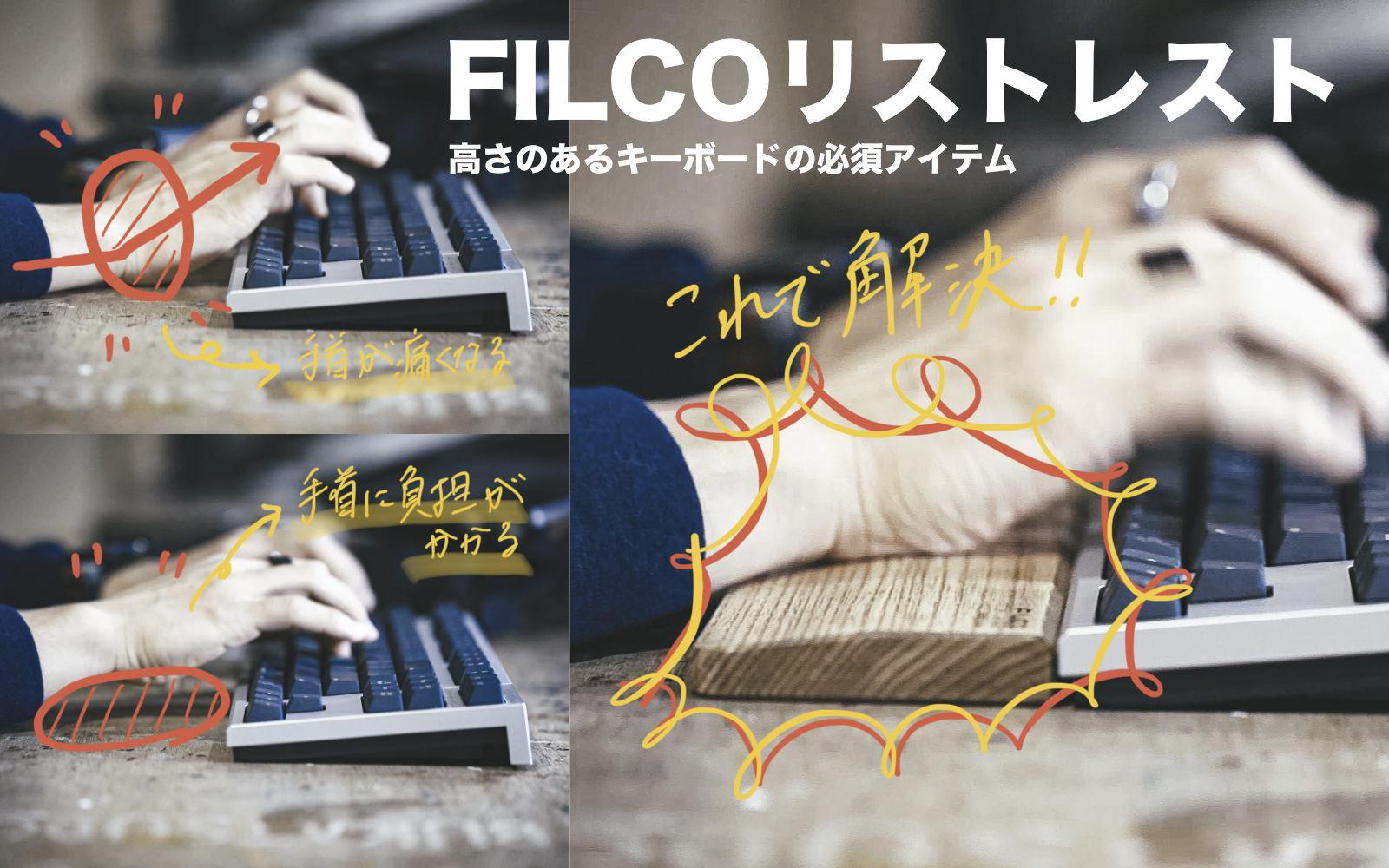 FILCO Genuine Wood Wrist Rest M