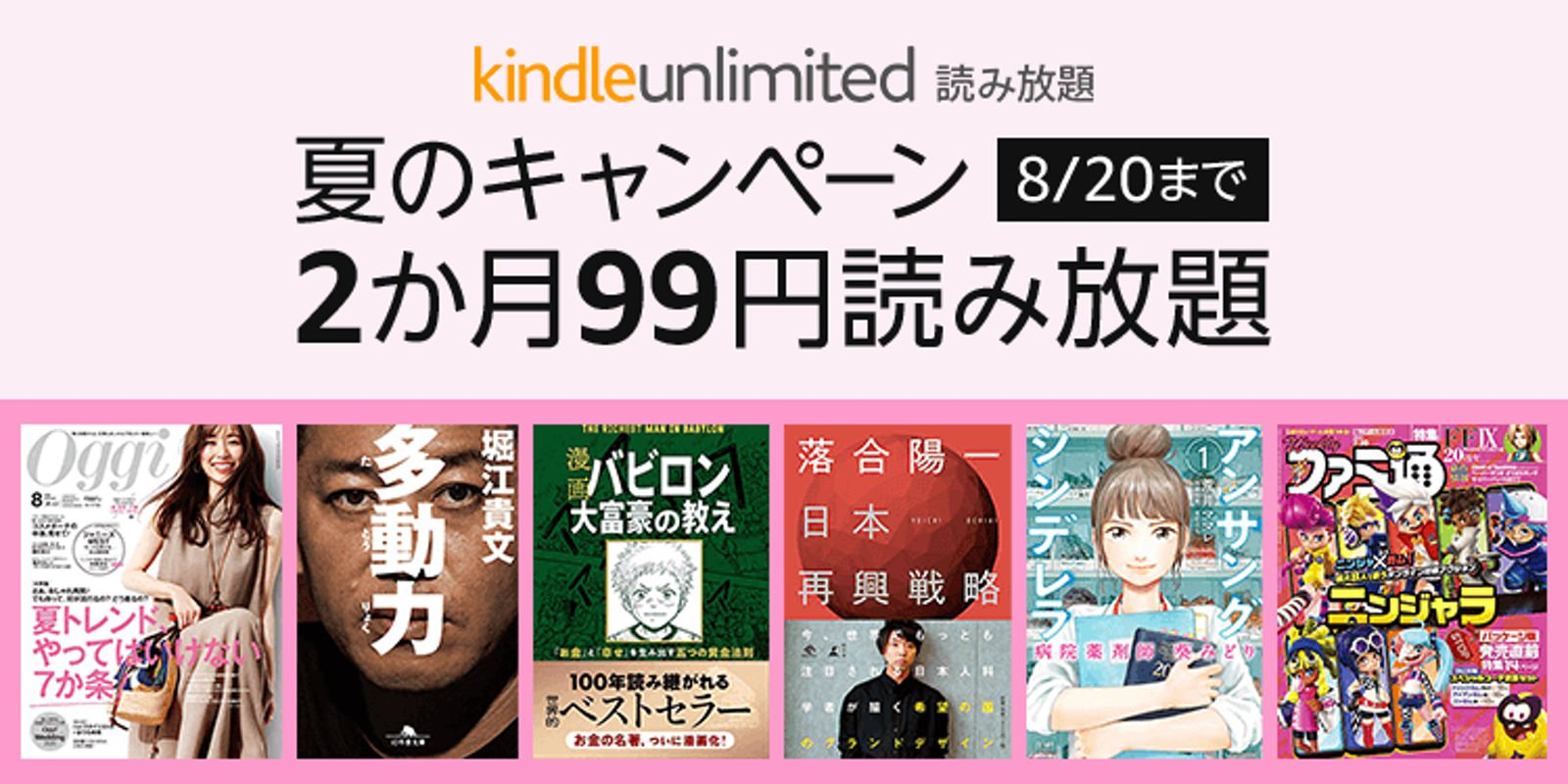 Kindle Store 2month unlimited sale