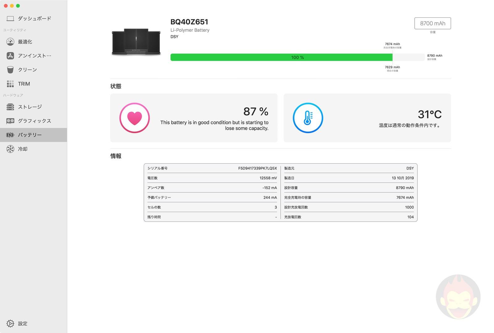 Sensei-Mac-Performance-tool-03.jpg