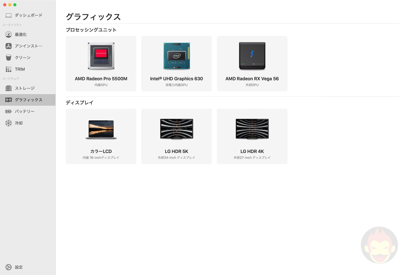 Sensei-Mac-Performance-tool-04.jpg